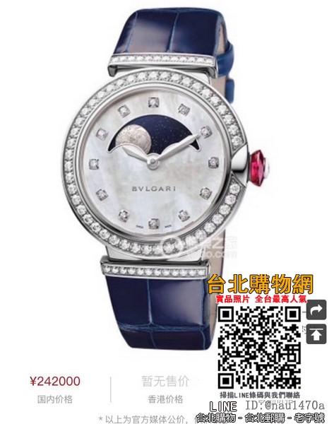 2020寶格麗 bvlgari lvcea 月相系列腕表,國際巨星舒淇傾情代言 (女生)