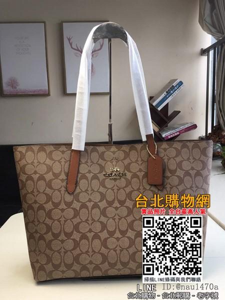 coach蔻馳 /f67108 女敞口托特包購物袋子 (女生)