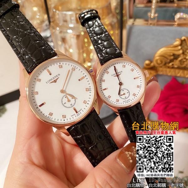 longines 2020手錶,longines 錶,longines 石英表!