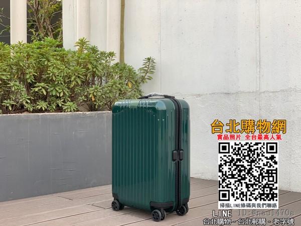 rimowa/日默瓦essential lite拉桿行李箱