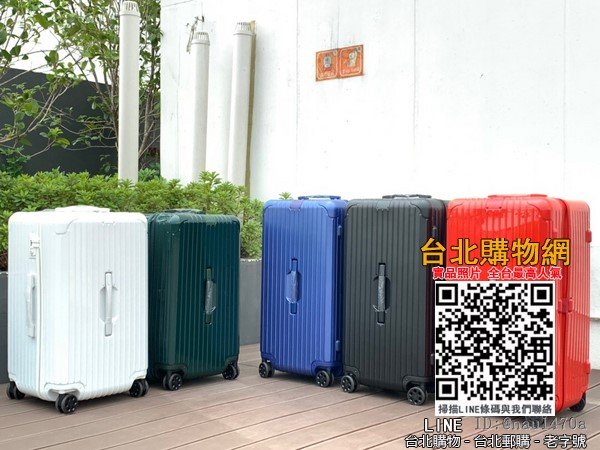 rimowa/日默瓦essentialtrunk拉桿行李箱旅行托運箱