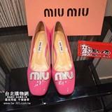 miumiu 2018 官網,miumiu 官方網站,miumiu 特賣會 (女款)