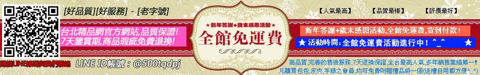台北購物網 - 老字號,品質保證,安心購物!
